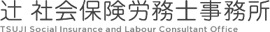 辻社会保険労務士事務所 TSUJI Social Insurance and Labour Consultant Office